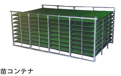 ケーエス製販 水平積苗コンテナ KS-160AL 160枚 オールアルミ苗コン