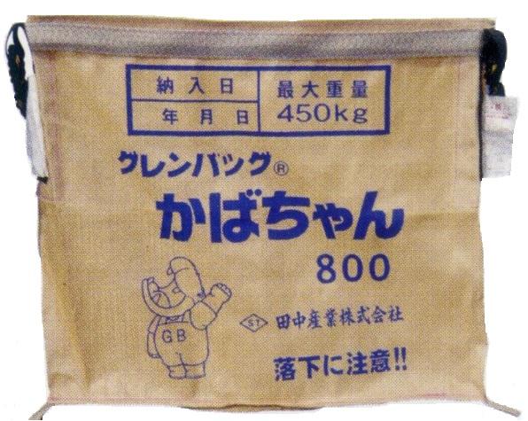 グレンバッグ かばちゃん 800L 一般乾燥機用
