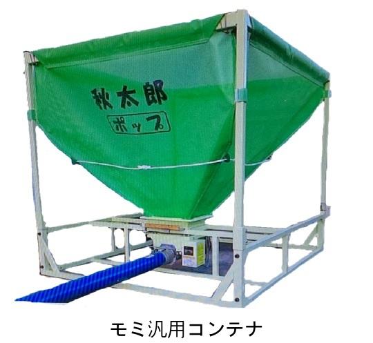 移動車輪付 三洋 秋太郎ポップ 穀類搬送機器 モミ搬送コンテナVP-12