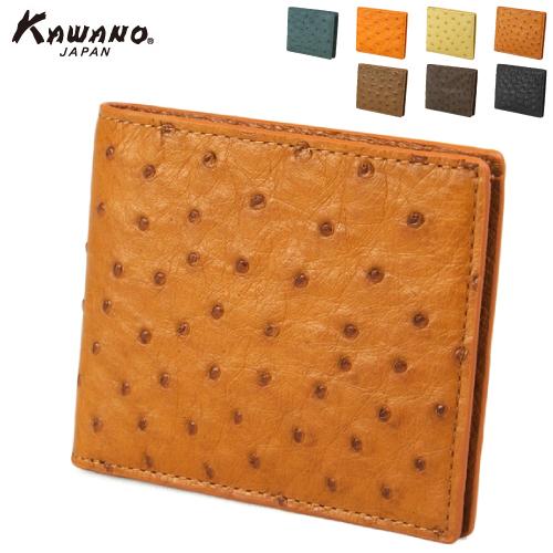 オーストリッチ 本革 二つ折り財布 カワノバッグ001102
