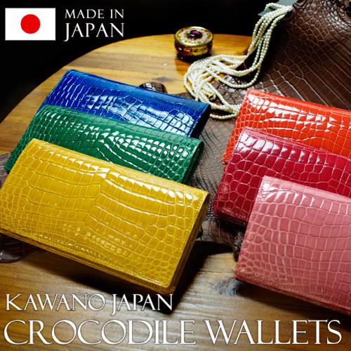 クロコダイル 日本製 長財布 ファスナーポケット付 かぶせ式 シャイニング仕上げ