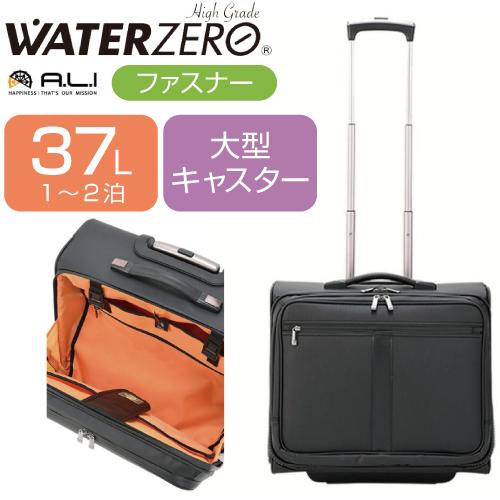 ソフトキャリー A.L.I アジアラゲージ WATER ZERO ウォーターゼロ WTZ-5350K ファスナー ジッパー