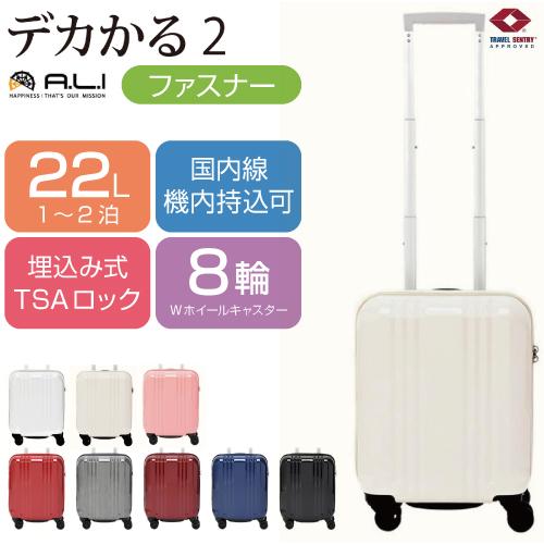 スーツケース 国内線機内持込可 A.L.I アジアラゲージ デカかる2 コインロッカー対応 MM-5555 ファスナー ジッパー
