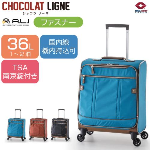 ソフトキャリー 国内線機内持込可 A.L.I アジアラゲージ CHOCOLAT LIGNE ショコラリーネ AGCL-2600W 超軽量 ファスナー ジッパー