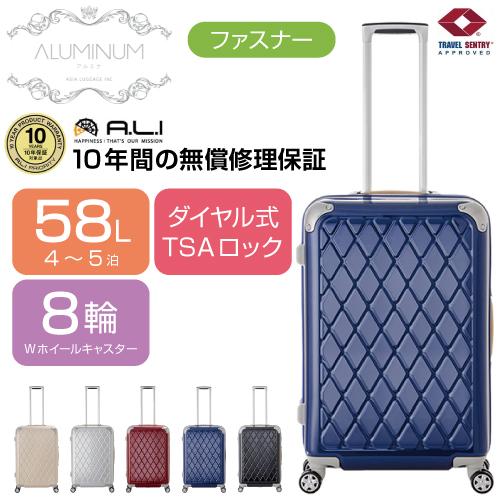 スーツケース 10年間の無償修理保証 A.L.I アジアラゲージ ALUMINUM アルミナ AHR-100-24 ファスナー ジッパー 本牛革のオリジナルヌメ革ハンドル
