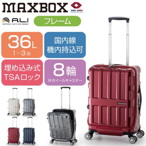 スーツケース 国内線機内持込可 A.L.I アジアラゲージ MAXBOX マックスボックス ALI-1522 フレーム