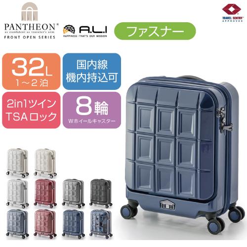 スーツケース 国内線機内持込可 A.L.I アジアラゲージ PANTHEON パンテオン PTS-5005K ファスナー ジッパー