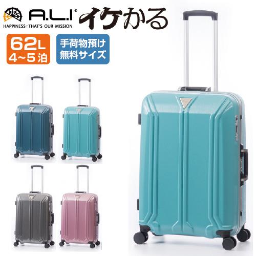スーツケース A.L.I アジアラゲージ イケかる ストッパータイプ ALI-1031-24S フレーム