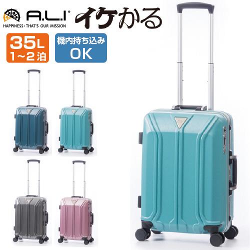 A.L.I スーツケース イケかる ALI-1031-18S アジアラゲージ ストッパータイプ フレーム