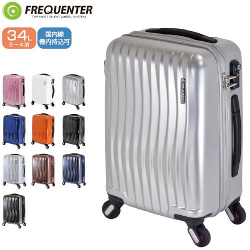 FREQUENTER 47cm スーツケース 国内線機内持込可 ウェーブ 超静音4輪キャリー 1-622 フリクエンター WAVE