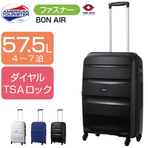 スーツケース SAMSONITE サムソナイト American Tourister アメリカンツーリスター BON AIR ボンエアー Spinner 66cm 85A*002 ファスナー ジッパー