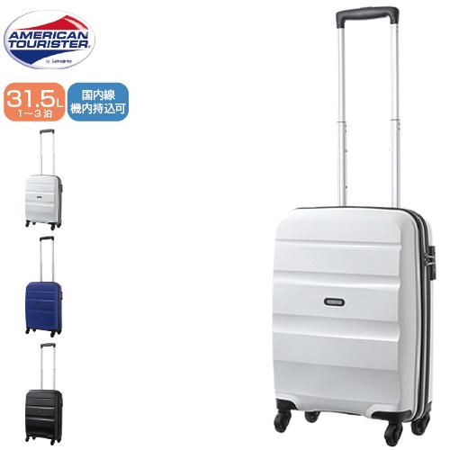 スーツケース 国内線機内持込可 SAMSONITE サムソナイト American Tourister アメリカンツーリスター BON AIR ボンエアー Spinner 55cm 85A*001 ファスナー ジッパー