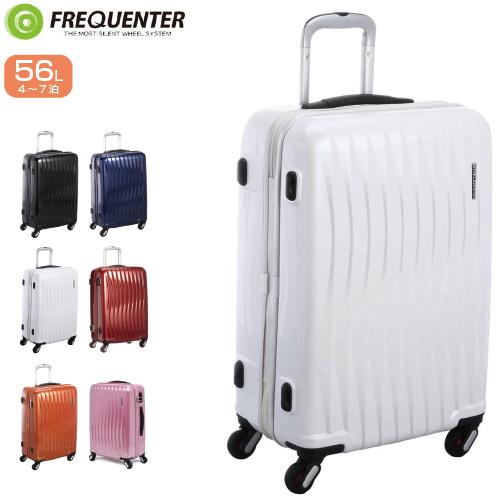 スーツケース FREQUENTER フリクエンター WAVE ウェーブ 超静音4輪キャリー 58cm 1-621