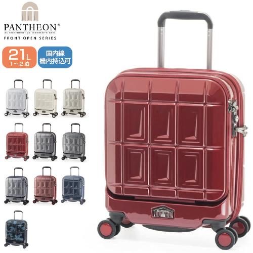 スーツケース 国内線機内持込可 ALI アジアラゲージ PANTHEON パンテオン コインロッカー対応 PTS-4005KC ファスナー ジッパー