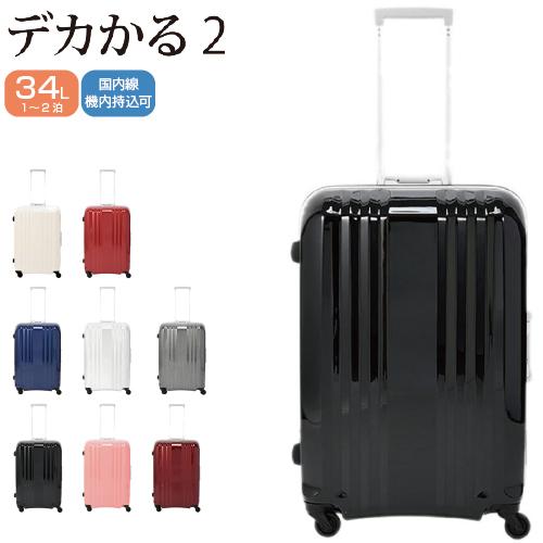 スーツケース 国内線機内持込可 A.L.I アジアラゲージ デカかる2 MM-5188 フレーム