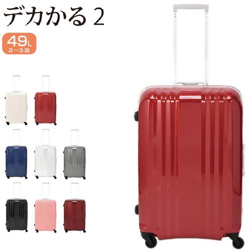 スーツケース A.L.I アジアラゲージ デカかる2 MM-5288 フレーム