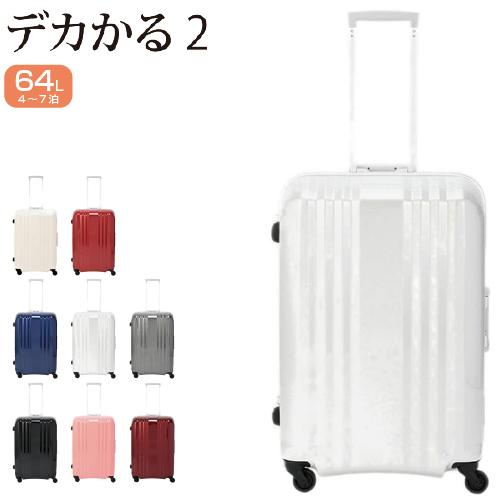 スーツケース A.L.I アジアラゲージ デカかる2 MM-5388 フレーム
