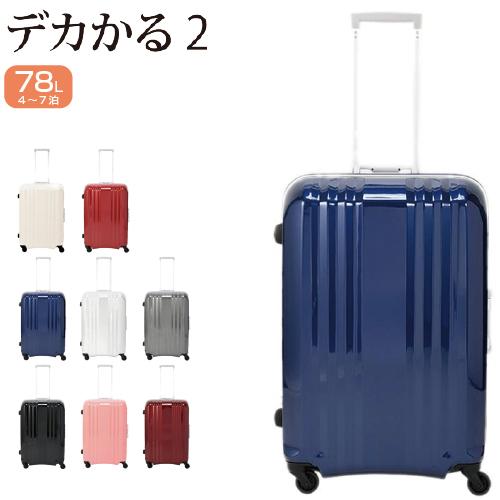 bc6eaad5c6 楽天市場】スーツケース A.L.I アジアラゲージ デカかる2 MM-5588 ...