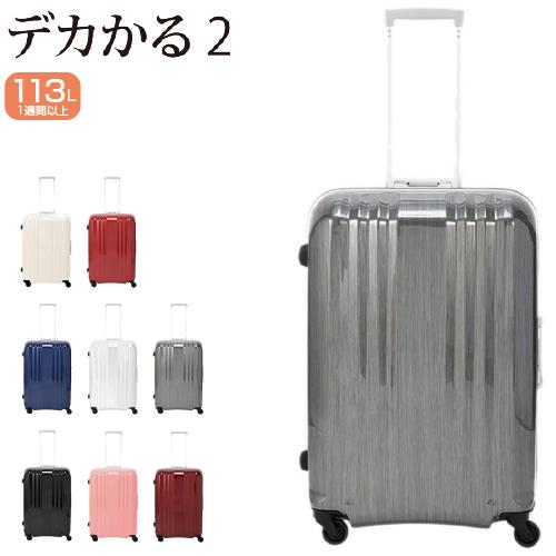 スーツケース A.L.I アジアラゲージ デカかる2 MM-5788 フレーム