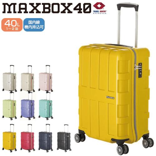 スーツケース 国内線機内持込可 A.L.I アジアラゲージ MAXBOX40 マックスボックス40 ALI-1511 ファスナー ジッパー