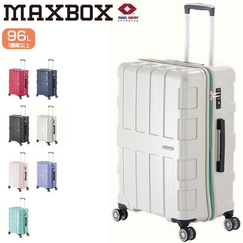スーツケース A.L.I アジアラゲージ MAXBOX マックスボックス ALI-1701 ファスナー ジッパー