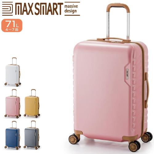 スーツケース A.L.I アジアラゲージ MAX SMART マックス スマート MS-202-28 ファスナー ジッパー