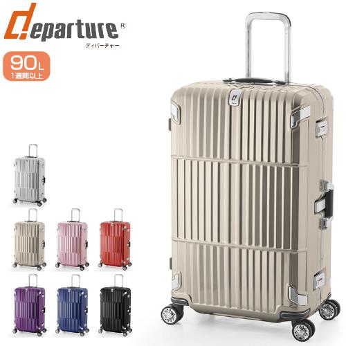 スーツケース Lサイズ 10年間の無償修理保証 長期保証 ALI A.L.I アジアラゲージ departure ディパーチャー HD-505-30.5 フレーム 衝撃に強く、発色が良い