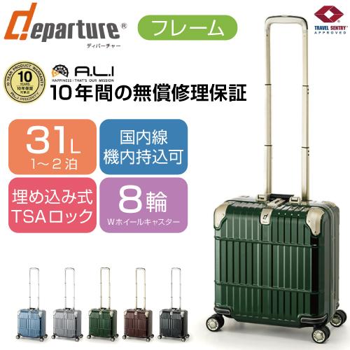 スーツケース 国内線機内持込可 Sサイズ 10年間の無償修理保証 長期保証 ALI A.L.I アジアラゲージ departure ディパーチャー HD-509-16 フレーム 衝撃に強く、発色が良い