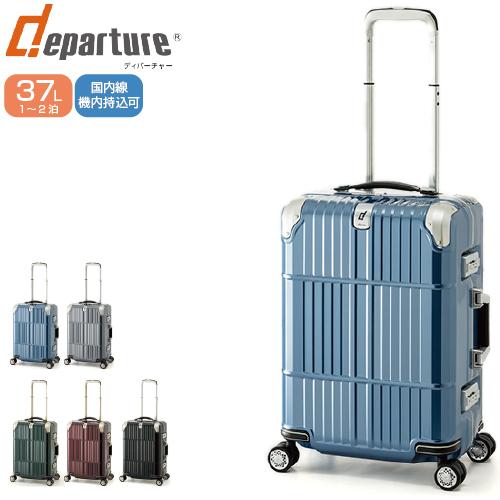 スーツケース 国内線機内持込可 Sサイズ 10年間の無償修理保証 長期保証 ALI A.L.I アジアラゲージ departure ディパーチャー HD-509-21 フレーム 衝撃に強く、発色が良い