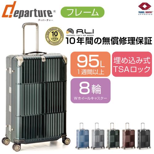スーツケース Lサイズ 10年間の無償修理保証 長期保証 ALI A.L.I アジアラゲージ departure ディパーチャー HD-509-30.5 フレーム 衝撃に強く、発色が良い