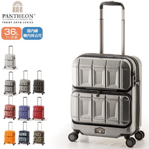 スーツケース 国内線機内持込可 A.L.I アジアラゲージ PANTHEON パンテオン PTS-6005 ファスナー ジッパー