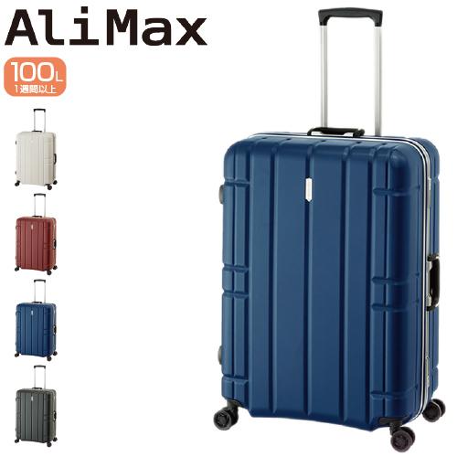 スーツケース A.L.I アジアラゲージ AliMaxG アリマックス 超軽量 MF-5017 フレーム