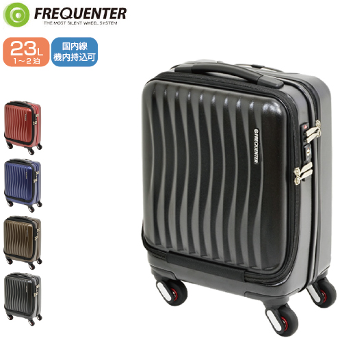 7403b3b2bb 楽天市場】スーツケース 国内線機内持込可 FREQUENTER フリクエンター ...