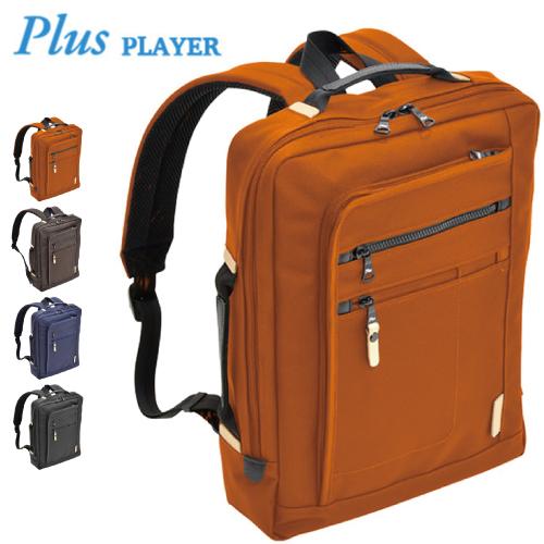 589087d14c05 リュック PLUS プリュス PLAYER プレイヤー ビジネスバッグ メンズバッグ 2-751 通勤・通学に、カジュアルテイストのビジネスリュック