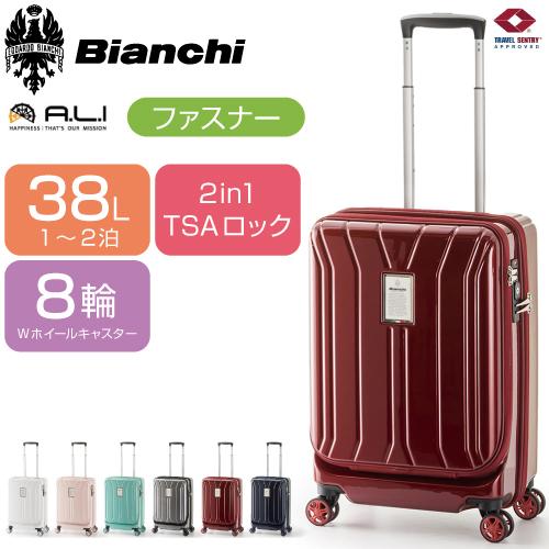 スーツケース A.L.I アジア・ラゲージ Bianchi ビアンキ BCHC-1160-18 ファスナー ジッパー