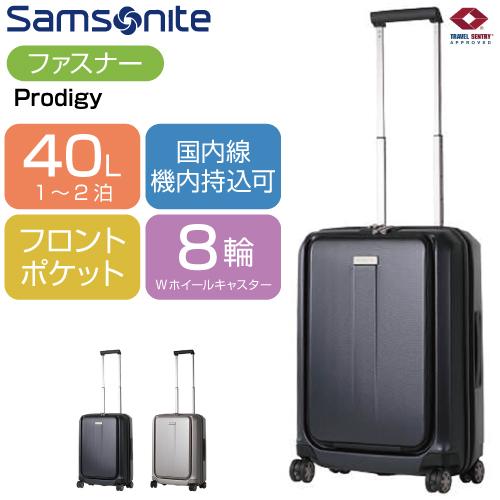 スーツケース 国内線機内持込可 SAMSONITE サムソナイト Prodigy プロディジー Spinner 55cm 00N*001 ジッパー ファスナー