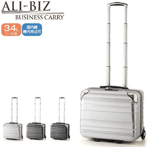 ビジネスキャリー 国内線機内持込 SサイズA.L.I アジアラゲージALI-BIZ18 ファスナー ジッパーオーガナイザーを取り付けてビジネス仕様に、取り外してスーツケース仕様になる!