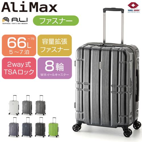 スーツケース MサイズA.L.I アジアラゲージ Ali Max アリマックスALI-MAX24 ファスナー ジッパーファスナーを開閉すると容量アップ