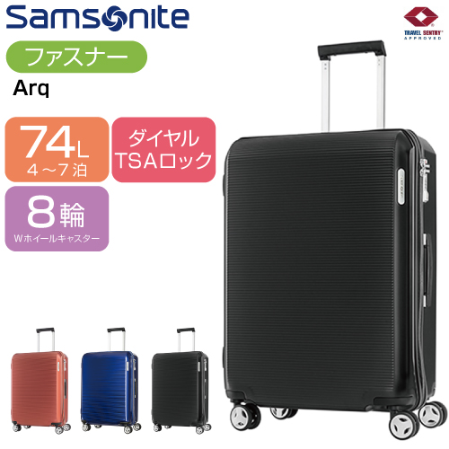brand [ アーク・スピナー69 ] トラベル 【dl】 Samsonite / 【RCP】 サムソナイト/ スーツケース/ ハードスーツケース/