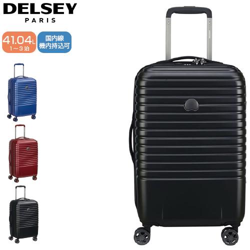 スーツケース 国内線機内持込可 DELSEY デルセー CAUMARTIN PLUS カーマティン プラス 002078801 ジッパー/ファスナー