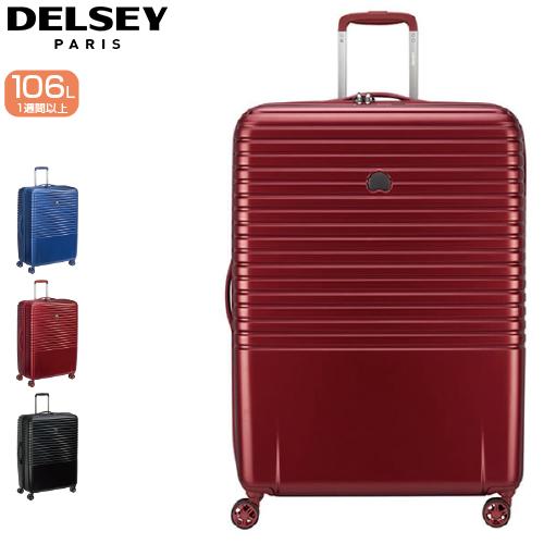 スーツケース DELSEY デルセー CAUMARTIN PLUS カーマティン プラス 002078821 ジッパー/ファスナー