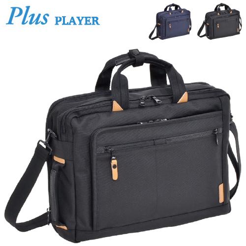 ブリーフケース PLUS プリュス PLAYER プレイヤー ビジネスバッグ メンズバッグ 3Way 2-753