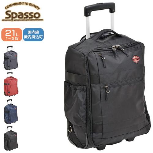 リュックキャリー Spasso STEP2 スパッソ ステップ2 1-030 ファスナー/ジッパー