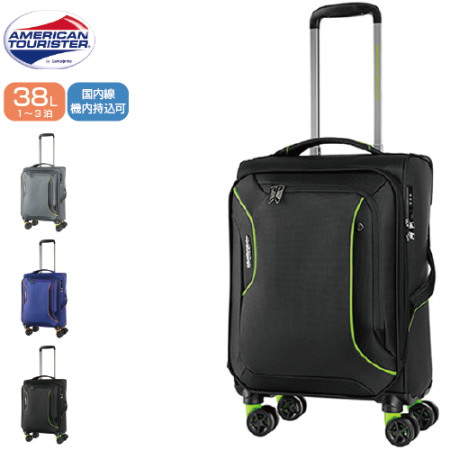 ソフトキャリー 国内線機内持込可 SAMSONITE サムソナイト American Tourister アメリカンツーリスター APPLITE 3.0S アップライト Spinner 55cmExp DB7*002 ファスナー/ジッパー