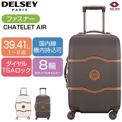 スーツケース 国内線機内持込可 DELSEY デルセー CHATELET AIR シャトレー エアー 1672801 ジッパー/ファスナー