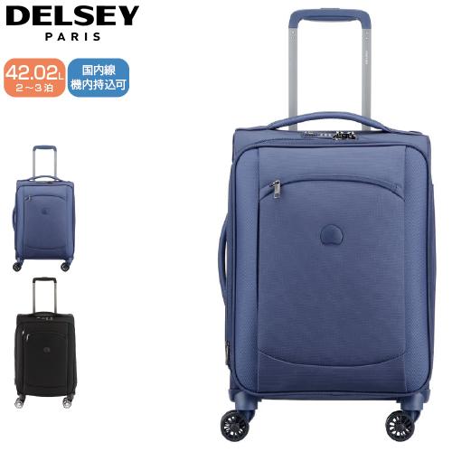 スーツケース 国内線機内持込可 DELSEY デルセー MONTMARTRE AIR モンマルトル エアー 002252801 ジッパー/ファスナー 5年保証付き