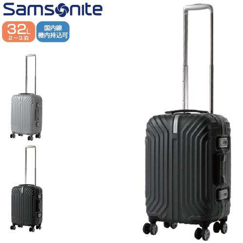 スーツケース 国内線機内持込可 SAMSONITE サムソナイト) Tru-Frame トゥルーフレーム Spinner 55cm I00*004 フレーム