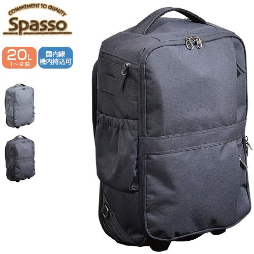 リュックキャリー Spasso SEPARETOR スパッソ セパレート 6Way 1-330 ファスナー/ジッパー