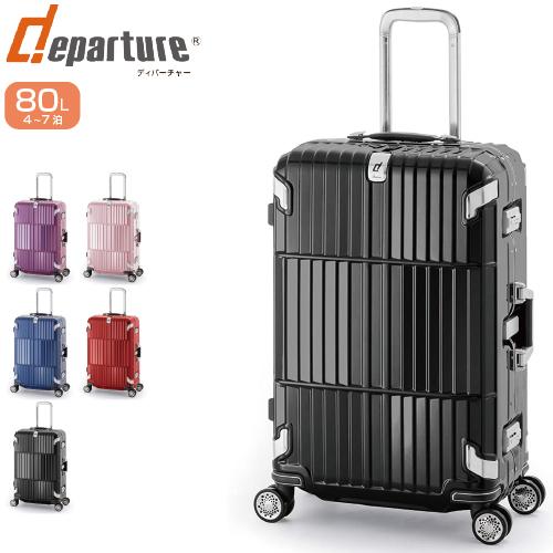 スーツケース A.L.I アジア・ラゲージ departure ディパーチャー HD-505-29 フレーム