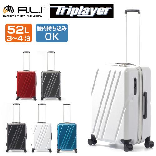 スーツケース 52Lサイズ A.L.I アジアラゲージ Ali Triplayer トリップレイヤー ALI-001-22 52L ファスナー ジッパー 前輪ストッパーでロックしたまま走行可 手荷物預け無料サイズ